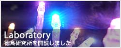 徳島研究所のご紹介